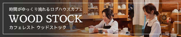 時間がゆっくり流れるログハウスカフェ カフェレスト ウッドストック